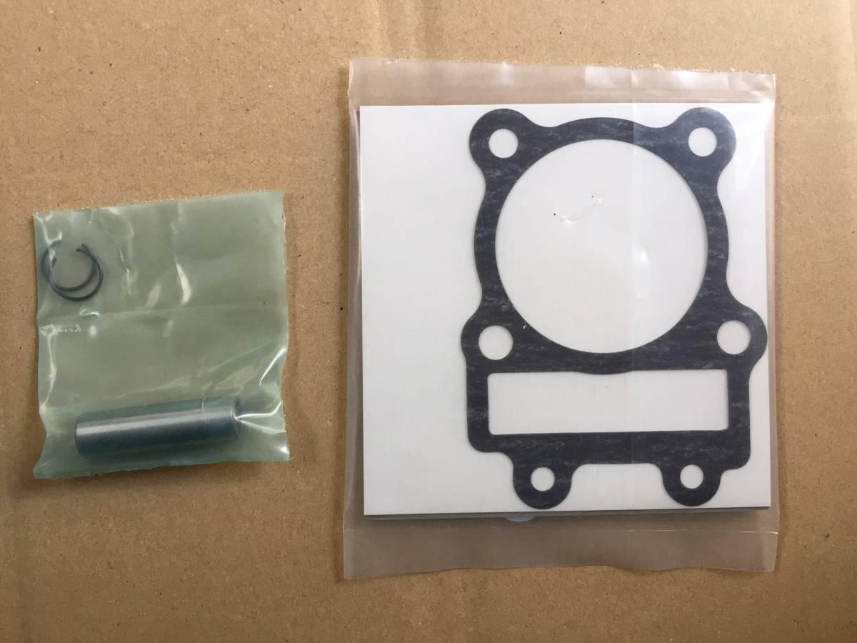 画像3: 【在庫処分品】KSR110用 ボアアップキットパーツ (ピストン無し)